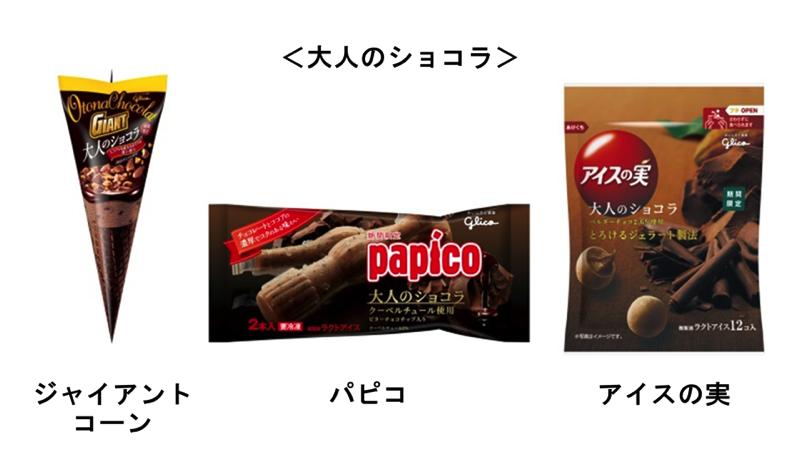 大人のショコラ2016