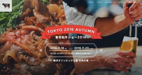 東京和牛ショー
