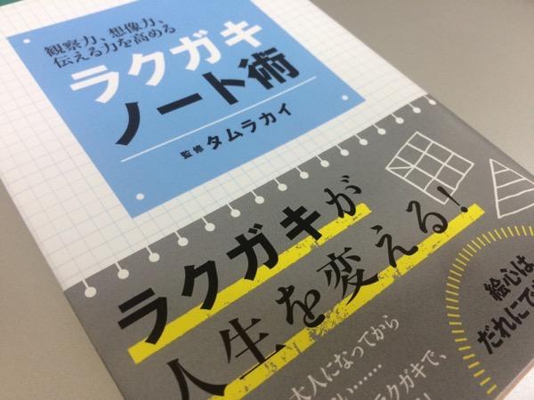ラクガキしてる自分を想像したらめちゃくちゃ楽しくなってきた!『ラクガキノート術』#rakugakinote