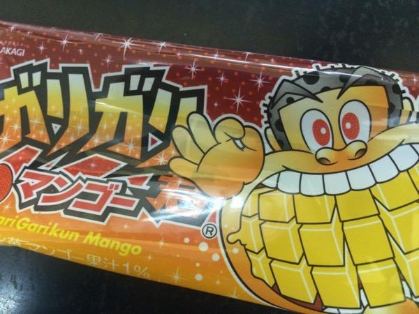 『ガリガリ君 マンゴー』8年ぶりに再発売!袋を開けた瞬間から広がるマンゴーの香りが最高です!!