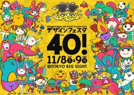 アジア最大級のアートイベントがやってくるぜ! #七ブ侍 #土曜日 #イベント