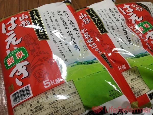 2015年のふるさと納税を山形県天童市に寄附したら、めっちゃ美味しそうなお米が15kgも届いたよ!