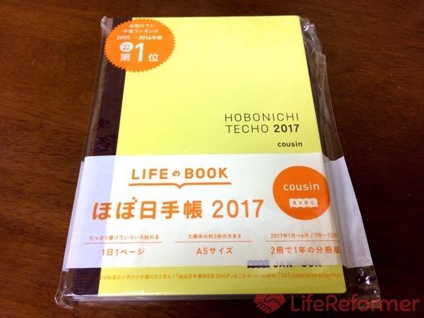 ほぼ日手帳カズン2017年版 1