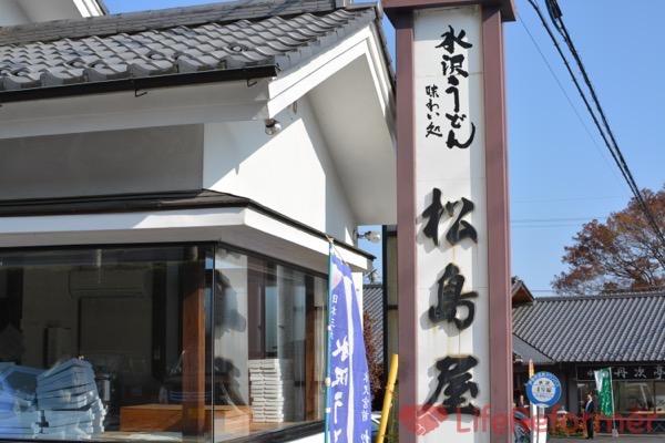 水沢うどん松島屋 2