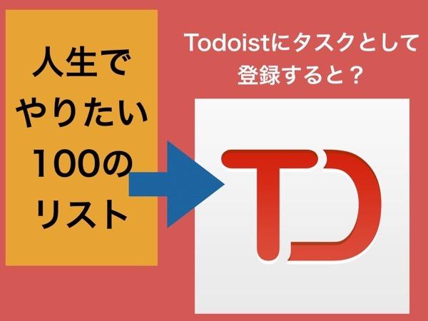 もっと早く『人生でやりたい100のリスト』をTodoistに登録するべきだった!