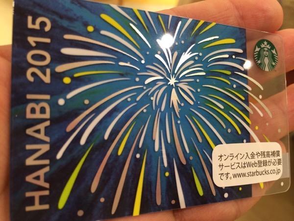 スターバックスカードの2015年版『花火』が登場しましたよ〜!今年の花火カードはスッキリしたデザインです!