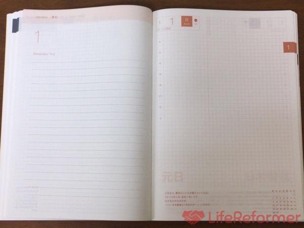 ほぼ日手帳カズン2017年版 9