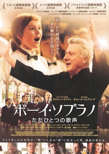 上映が終わってからも涙が溢れてきた!『ボーイ・ソプラノ ただひとつの歌声』いつでも出せる声ではない!そんな歌声で運命を変えた少年に感動した!