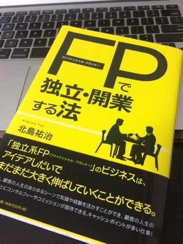 『FPで独立・開業する法』FPにはまだまだ色んな可能性がある!年収1,000万円も夢ではないとの事だが!?