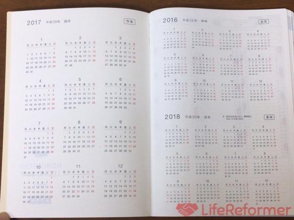ほぼ日手帳カズン2017年版 5