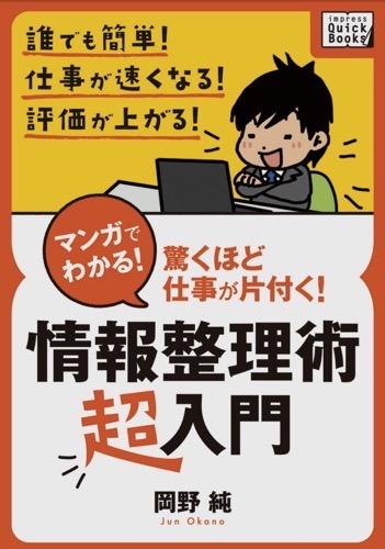 『マンガでわかる!情報整理術〈超入門〉』出来るサラリーマンには必要ない本!情報整理という言葉に慣れないならまず読むべし!