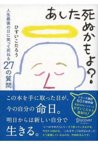 『あした死ぬかもよ?』明日死ぬことを考えるのは悲観的なことではない!むしろ今を最大限に生きるために必要なことなんだ!