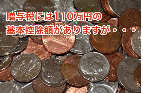 【贈与税】記念日贈与は110万円以下でも贈与税の対象になる!?