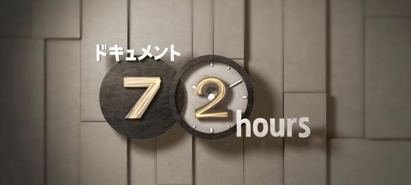 普段見れない世界をあなたも見てみませんか?録画して毎週必ず見てるテレビ番組NHK【ドキュメント72時間】