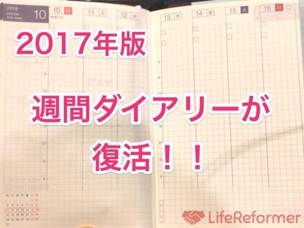 【ほぼ日手帳】2017年版カズンサイズのavecには週間ダイアリーが復活したぞ!!