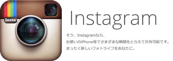 Instagram(インスタグラム)を始めたらまずこの設定をやってみて!
