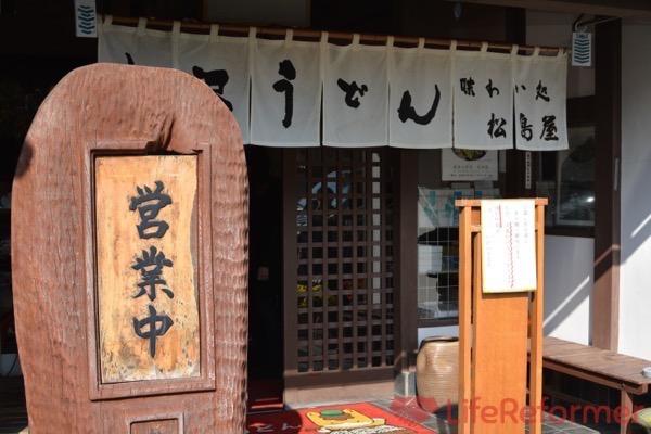 水沢うどん松島屋 4