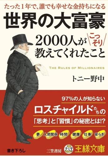 成功者の習慣とは何か?『世界の大富豪2000人がこっそり教えてくれたこと』成功する為にやるべきことではなく、成功してる人がやっていたことがわかる!