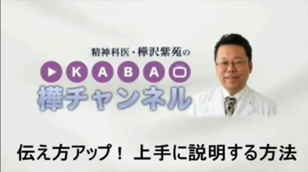 書類作成、ブログ記事、ちょっとした挨拶時にも覚えておくと便利!樺沢先生の動画「伝え方アップ! 上手に説明する方法」
