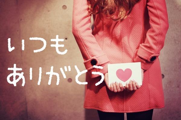 感謝の気持ち「ありがとう」を探すと心が豊かになるよ!【日刊LR】Vol.33