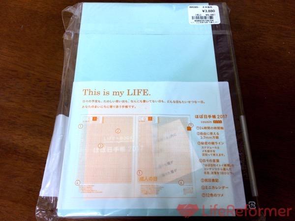 ほぼ日手帳カズン2017年版 2