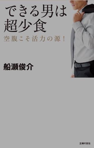 ぼくはこの本を読んで【半断食】を始めました!『できる男は超少食』著者:船瀬俊介
