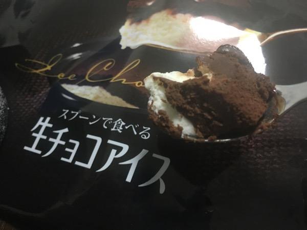 濃厚で上品なアイス!『スプーンで食べる生チョコアイス』これはコスパがかなりイイネ!!