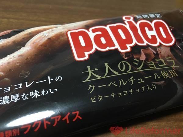 パピコはもう子供だけのアイスじゃないんだぜ!『パピコ 大人のショコラ』あまりアイスを食べない人にもオススメしたくなる!