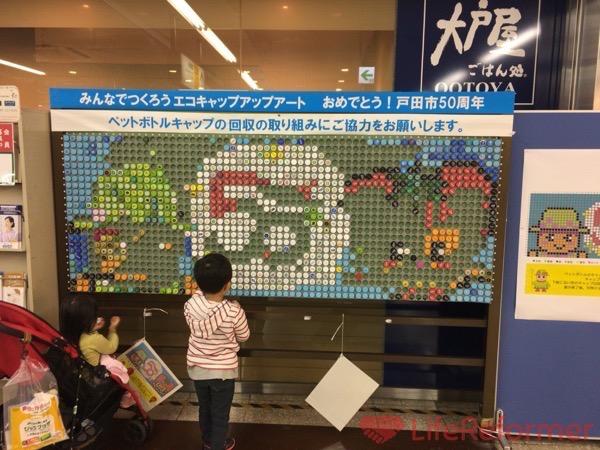 戸田公園駅でやってるエコキャップアートに感動した!だからぼくは地域ブログを始めてみる!