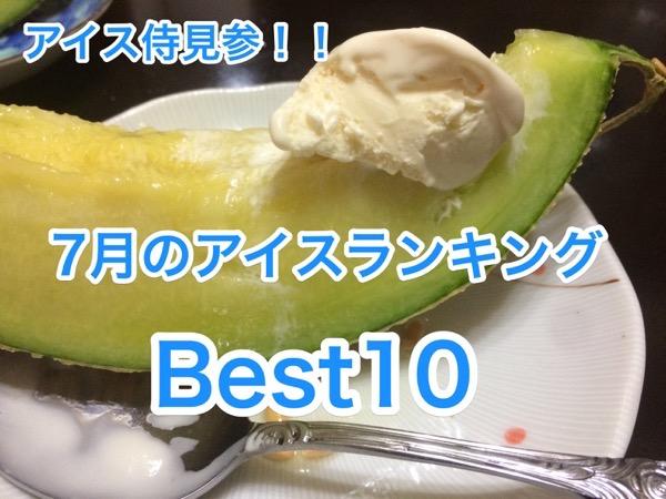 【七ブ侍】アイス侍が選ぶ7月のアイスランキングBest10!! #七ブ侍