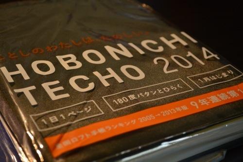 【ほぼ日手帳】2014年の手帳を購入しました!