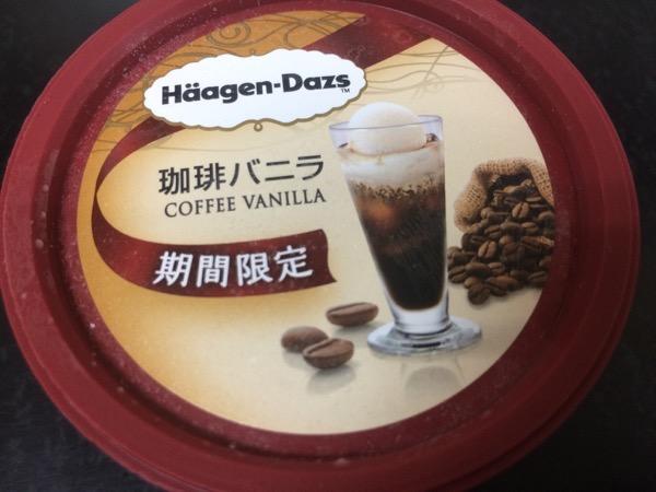 ハーゲンダッツ『珈琲バニラ』鼻に広がるコーヒーの香りと味は良いのだが・・・らしくない!?