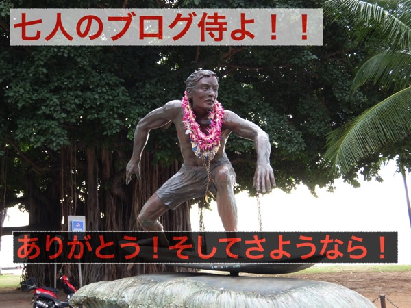 七人のブログ侍よ!!ありがとう!そしてさようなら!2ndシーズンを振り返ります!#七ブ侍 #土曜日