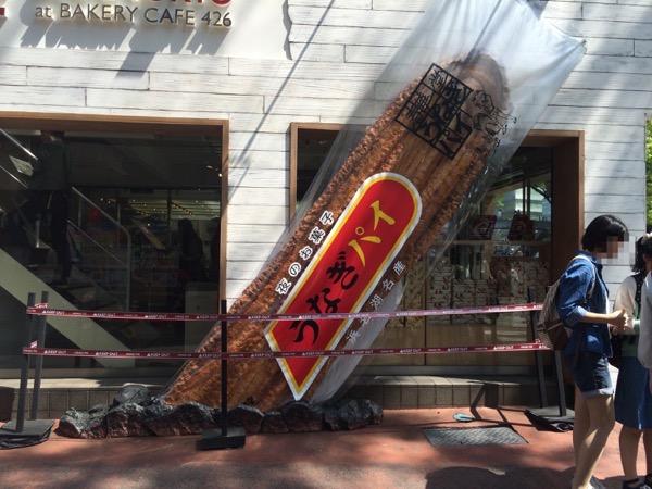 静岡県の有名お土産『うなぎパイ』の専門店が表参道で営業中!ゴールデンウィーク最終日5月6日までの限定オープンですよ!