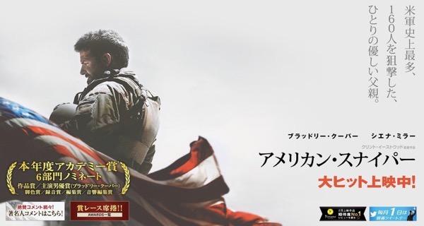 『アメリカン・スナイパー』戦争の非情さを目の当たりにして心臓が激しく鼓動した!平和ボケしてると言われてる日本人が観ておくべき映画!