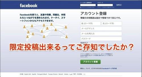 Facebookで特定の相手に向けての、限定投稿が出来るってご存知でしたか? やり方はとっても簡単です!