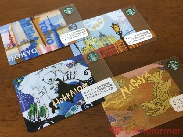 2016年10月12日にスタバカードがリニューアル!現行カードが欲しければ急ぐべし!!発売地域も4ヶ所増えるよ!
