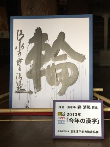 あなたが選ぶ今年の漢字は何ですか?
