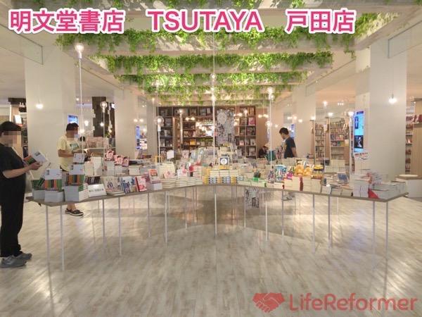 戸田にめちゃくちゃ素敵な本屋を発見!!大人だけでなく子どもが喜ぶ本屋は初めてです♪『明文堂書店 TSUTAYA戸田店』