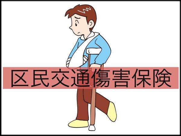 【区民交通傷害保険】申込みが始まりましたよ!東京都で実施区にお住まいの方は加入しておく事を強くオススメします!