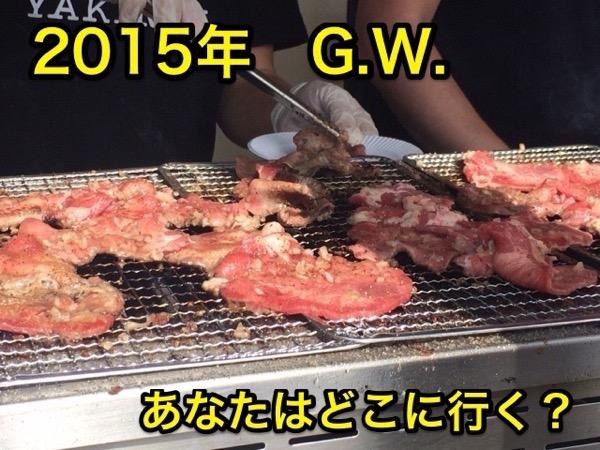【2015年G.W.】ゴールデンウィークの予定はもう決めた?『関東で5つ』美味しそうなイベントを集めてみたよ!