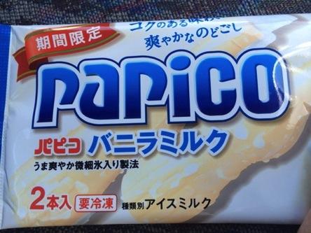 『パピコ』好きに朗報!期間限定のバニラミルク味は美味しいだけでなく、AKB48のLINEオリジナルお風呂スタンプがもらえちゃう!?