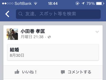 【Facebook】プロフィールの更新してる?交際ステータスを編集したら良い事あったよ!