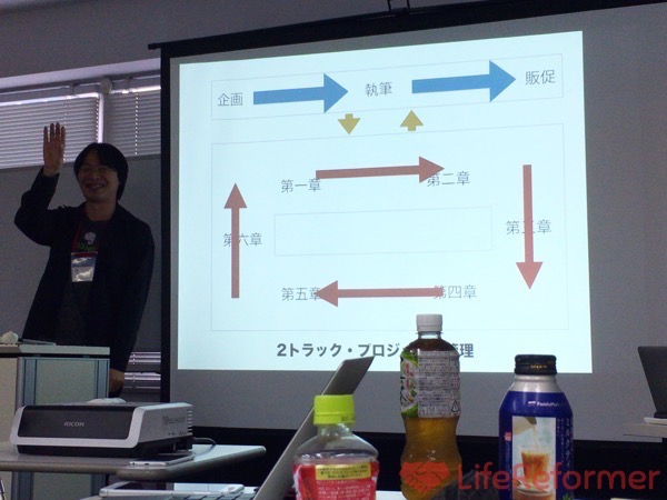 東京ライフハック研究会Vol16 3