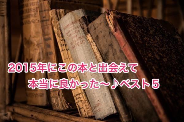 2015年この本を読んで本当に良かった〜ベスト5 #七ブ侍
