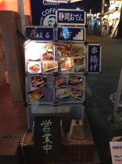 【閉店】『彦まる』神田駅近くで食べれる静岡おでんの店