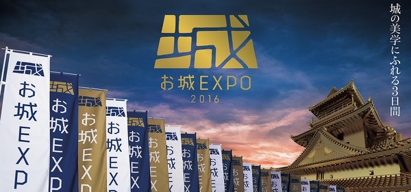 お城EXPO2016