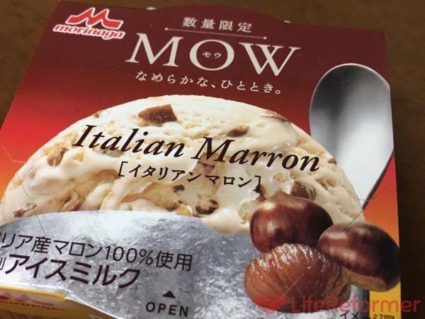 主張し過ぎてないイタリアンマロンでMOWらしいクリーミーな美味しさ!これはクセになりそう♪『MOW イタリアンマロン』