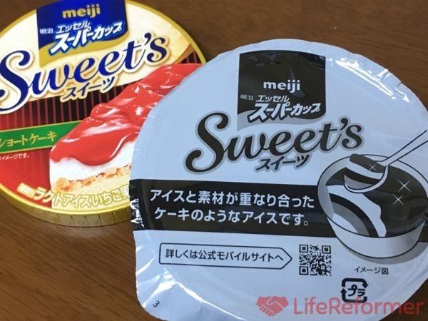エッセルスーパーカップ苺ショートケーキ 5