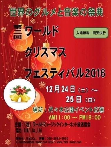 第3回ワールドクリスマスフェスティバル2016